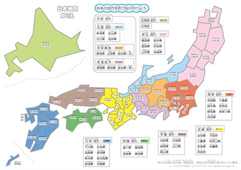 答え】日本地図ぬりえ・日本 ... : 日本地図 ぬりえ : 日本