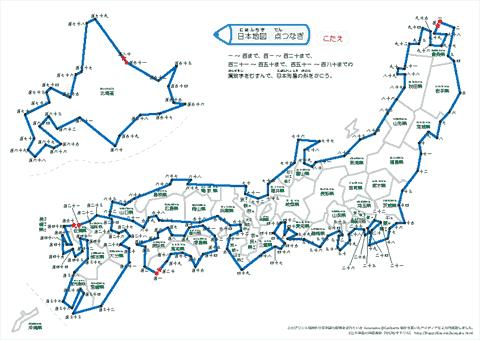 漢数字の練習】日本地図の点 ...