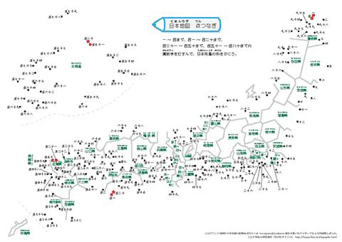 小学生 漢字テスト 小学生 : 漢数字の練習】日本列島の点 ...