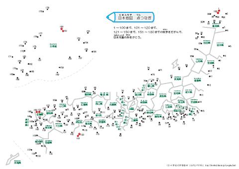 日本地図の点つなぎ 無料ダウンロードちびむすドリル小学生