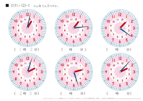 均の時計で知育時計を手作りする方法!無料文字盤ダウンロード。 | できることからはじめる知育