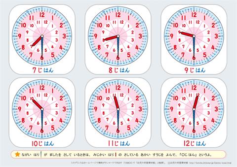 時計の読みかた 学習ポスター|幼児教材・知育プリント|ちびむす ...