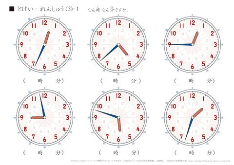 : 子供 知育時計
