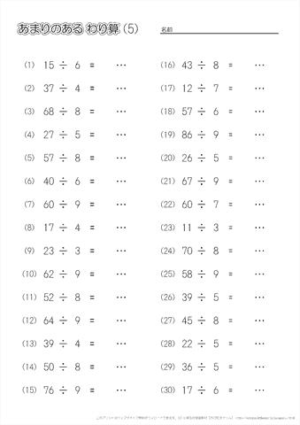 小学3年生の算数 【あまりの出る割り算(繰り下がりあり・なし混合 ...