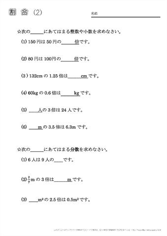 小学5年生の算数 【割合(割合・...