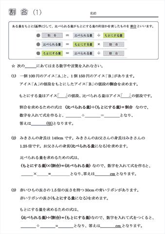 小学5年生の算数 【割合(割合・比べる量・もとにする量の意味と求め ...