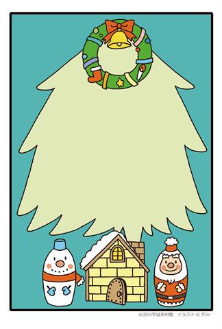 クリスマスカード クリスマスツリー サンタ 無料ダウンロード