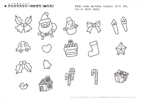 クリスマスツリー 簡単ペーパークラフト 無料ダウンロード印刷幼児