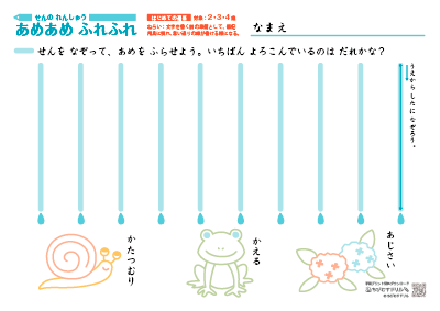 2・3・4歳 【 運筆 】 線を書く...