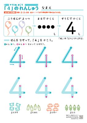すべての講義 4歳 数字 : 2・3・4歳 【 数字 】 数字 ...