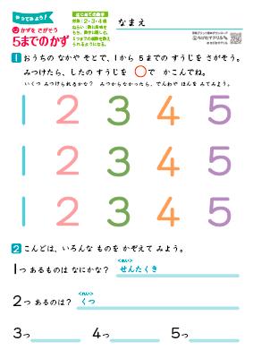 すべての講義 4歳 数字 : 2・3・4歳 【 数字 ...