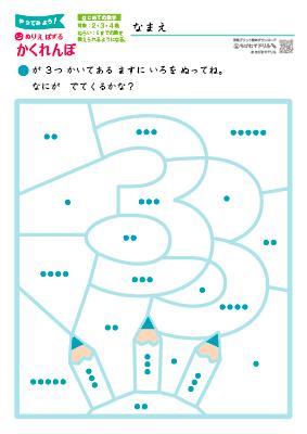 234歳 数字 ぬりえパズルすごろく幼児教材知育