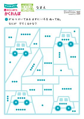すべての講義 4歳 数字 : 2・3・4歳 【 数字 】 ぬ ...