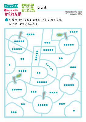 5までの数【ぬりえパズル】「5」