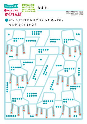 10までの数 ぬりえパズル「7」