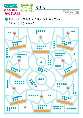 345歳 数字 ぬりえパズル 10までの数を数える幼児教材