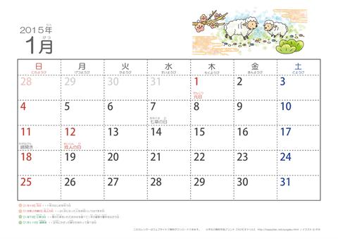 15 16 年 干支 羊の可愛いイラスト入りカレンダー 1ヶ月 a4横 ちびむすカレンダー