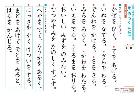 発音・音読】「を」のつく ...