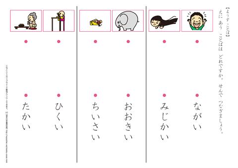 様子を表す言葉(形容詞) 知育プリント 無料ダウンロード・印刷|幼児 ...