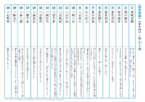 漢字 6年生漢字テスト : 四字熟語 プリント・テスト