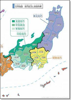 日本地図(地方区分と都道府県 ...