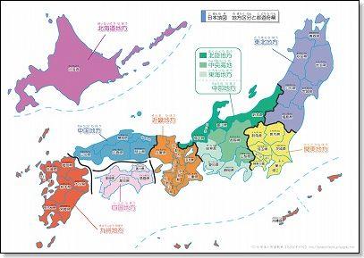 日本地図(地方区分と都道府県) 無料ダウンロード・印刷