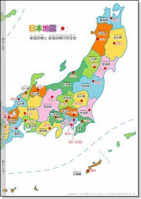 日本地図 県庁所在地