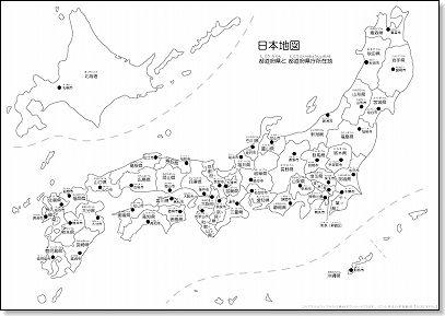 無料 白地図 無料 : 日本地図 県庁所在地 白地図
