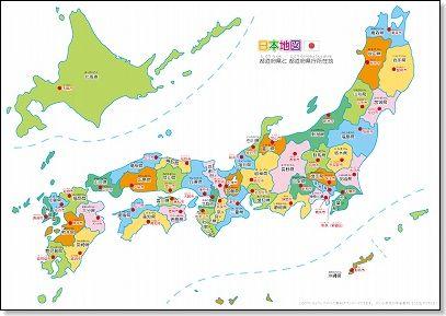 地図(都道府県と県庁所在地 ...