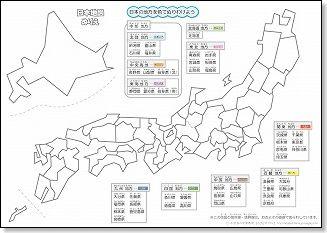 小学生 小学生 白地図 : ... 小学生の学習教材 【ちびむす