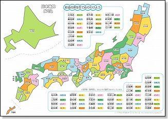 日本地図ぬりえ 答え(色ぬり ... : 日本の県庁所在地 : 日本