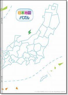 日本地図パズルの台紙 東日本 ...