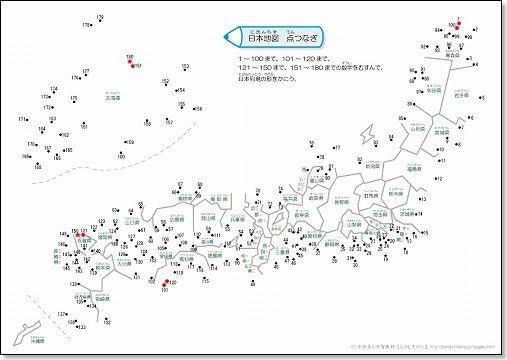 小学生(学習用) 日本地図 ... : 小学生 学習プリント : プリント