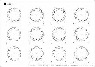 時計の針を書き込むプリント ... : 時計の学習 : すべての講義