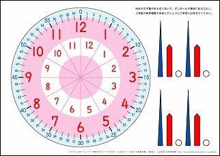 時計の読み方 学習ポスター ...