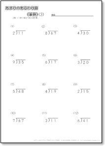 あまりの出る割り算・2桁÷1桁=1 ... : 2年生 ドリル : すべての講義
