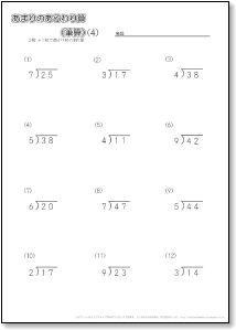 あまりの出る割り算・2桁÷1桁=1 ... : 割り算 あまり : すべての講義