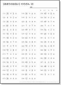 小学生 小学生 分数 問題 : あまりの出ない割り算プリント ...