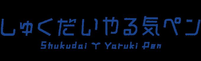 コクヨ公式サイト
